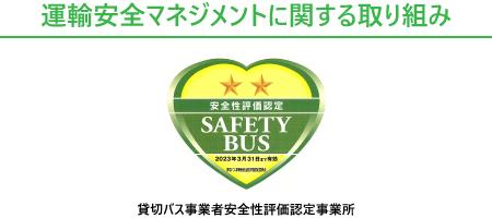 貸切バス事業者安全性評価認定事業所