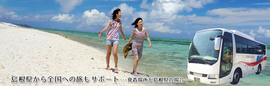 島根県から全国への旅をサポート