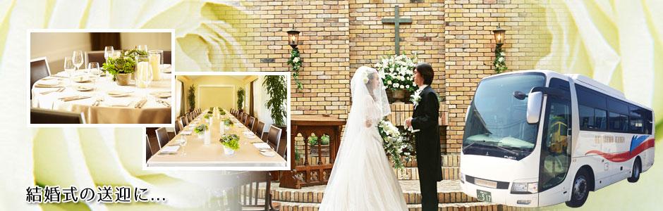 結婚式の送迎に